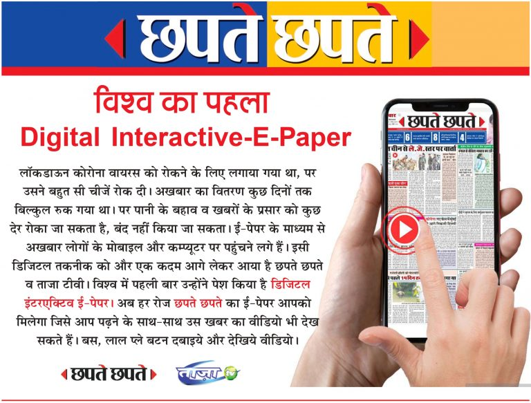 CHHAPTE 19 JULY 2020_page-0001