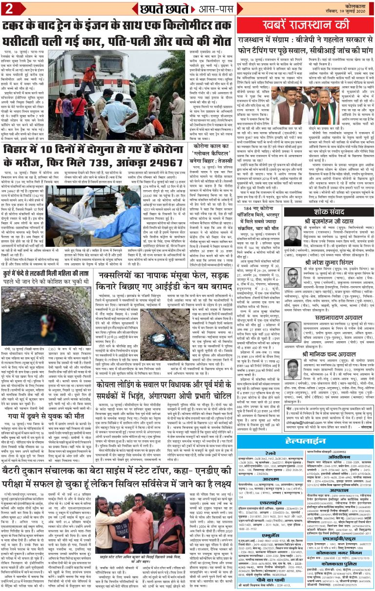 CHHAPTE 19 JULY 2020_page-0003
