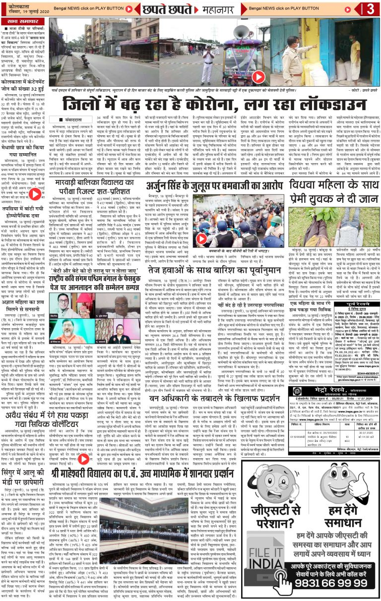 CHHAPTE 19 JULY 2020_page-0004