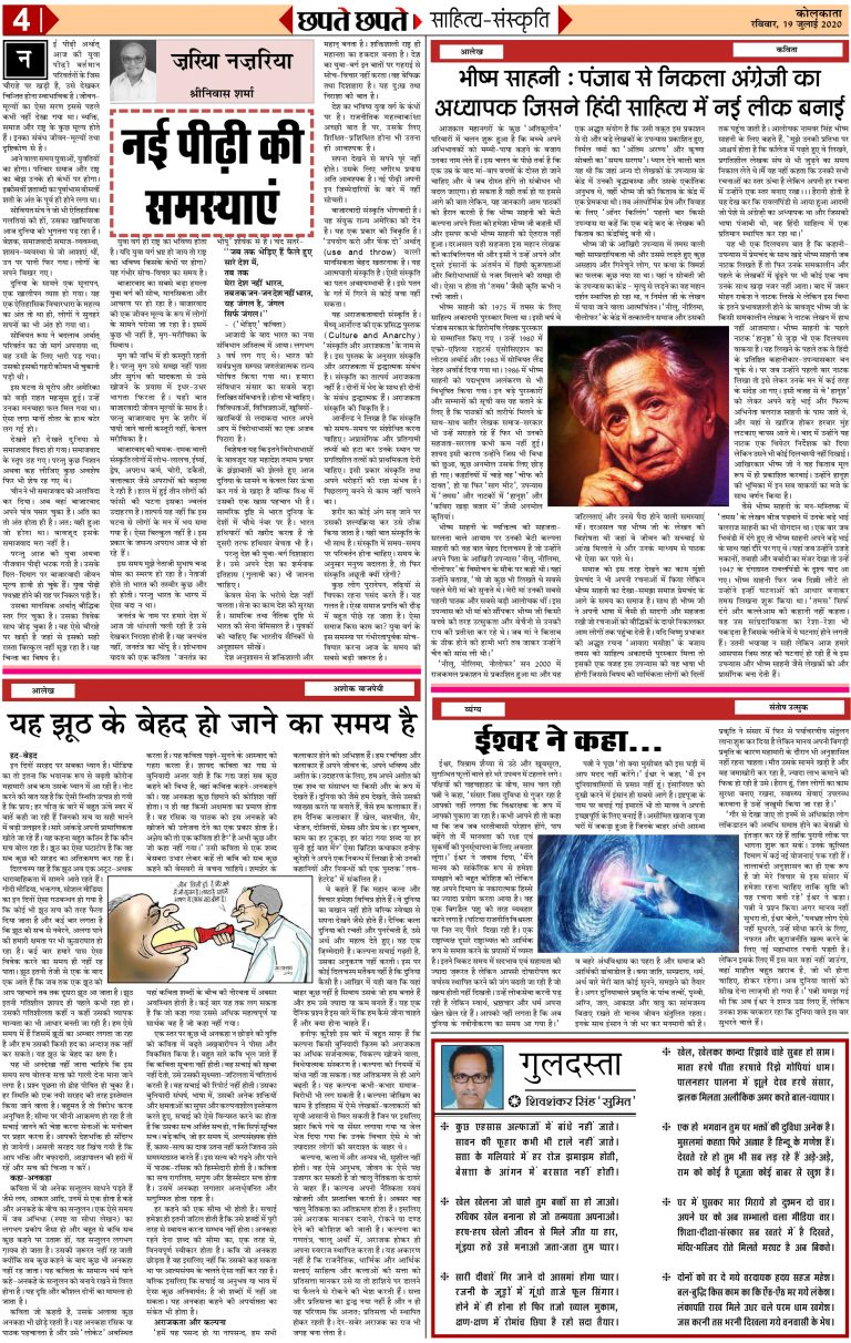 CHHAPTE 19 JULY 2020_page-0005