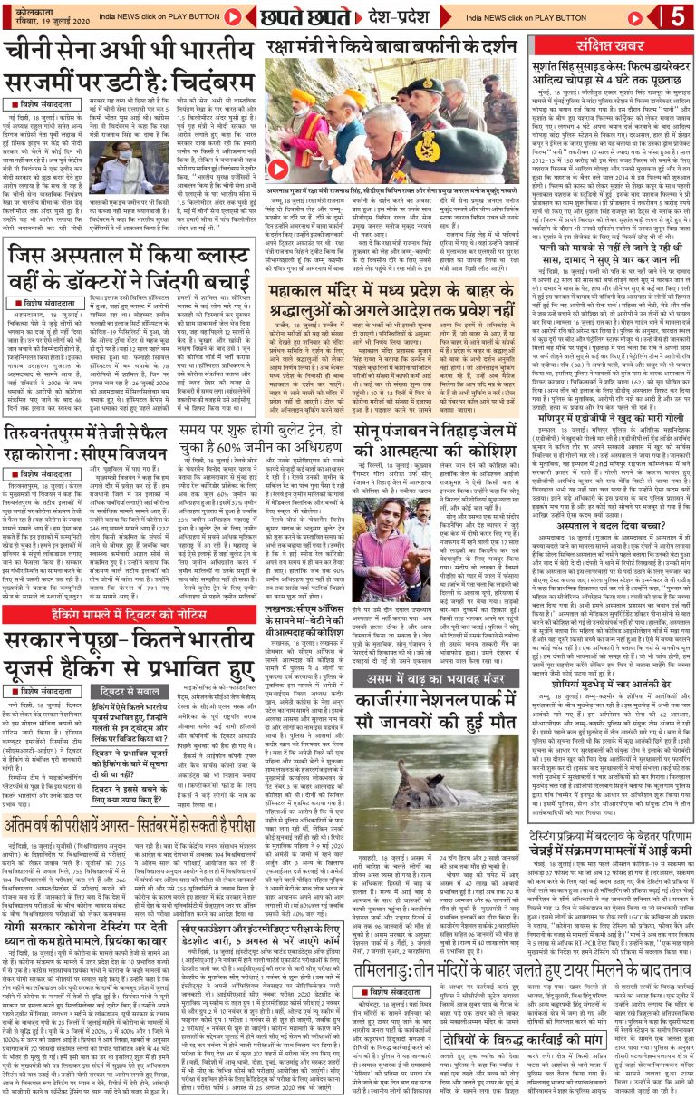 CHHAPTE 19 JULY 2020_page-0006