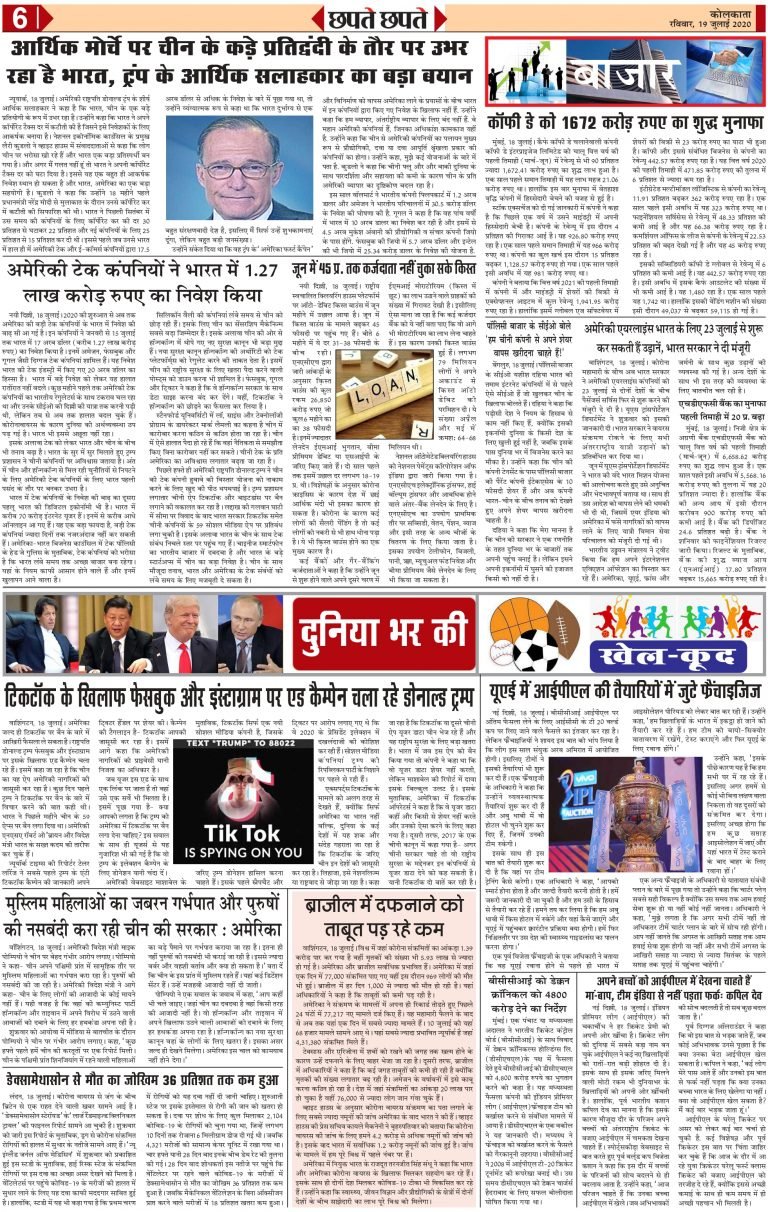 CHHAPTE 19 JULY 2020_page-0007