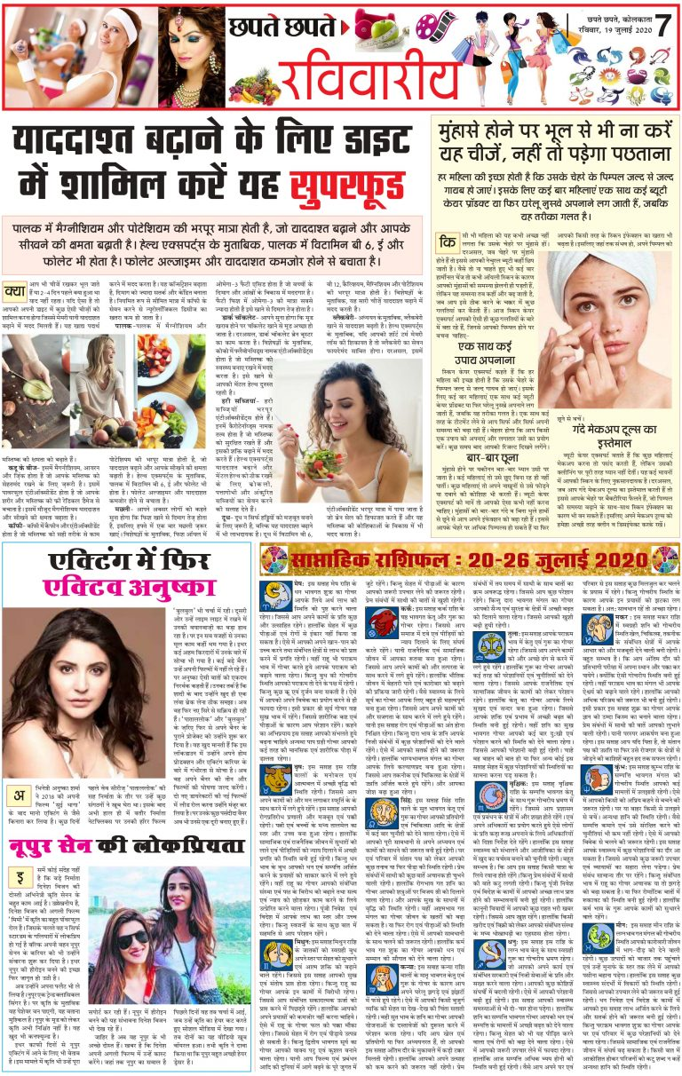 CHHAPTE 19 JULY 2020_page-0008